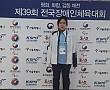 사진:2019년 제39회 전국장애인체육대회(볼링부문) 입상